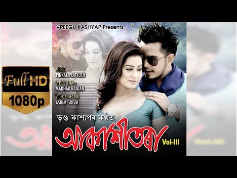 Xxx Mp4 AKASHITORA VIDEO Vreegu Kashyap Rimpi Das Superhit Assamese Music Video 2018 3gp Sex