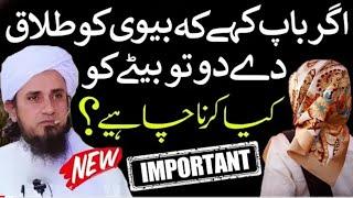 Agar baap khe ke biwi ko talaq de do to beite ko kiya karna chahiye ? |Mufti Tariq Masood|