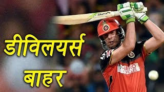 IPL 2017: AB de Villiers ruled out from RCB vs GL match in Rajkot | वनइंडिया हिन्दी