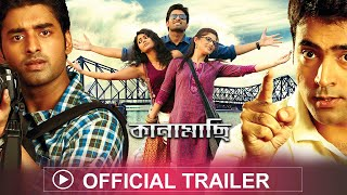 Kanamachi | Official Trailer | Ankush |  Srabonti | Abir | Eskay Movies