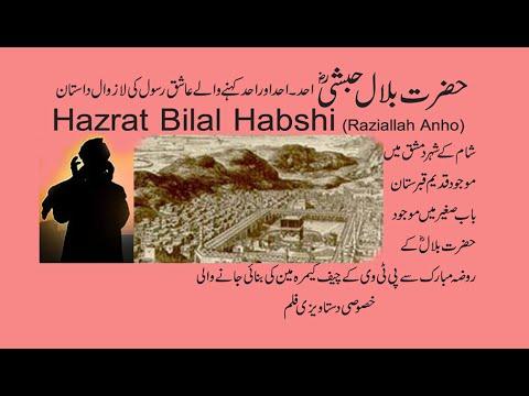 HAZRAT BILAL HABSHI Razi.Allah Anho BY JAVAID KAZMI PTV