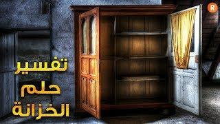 تفسير حلم الخزانة ما معنى رؤية الخزانة في الحلم ؟ سلسلة تفسير الأحلام