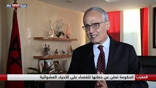 المغرب..خطة حكومية للقضاء على الأحياء العشوائية