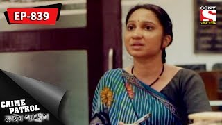 Crime Patrol - ক্রাইম প্যাট্রোল - The News -  Bengali -  Ep 839 - 03rd February, 2018