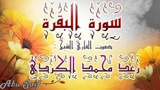 سورة البقرة بصوت القارئ الشيخ رعد محمد الكردي