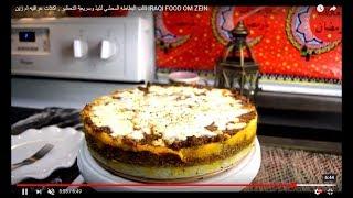 قالب البطاطه المحشي لذيذ وسريعة التحظير , اكلات عراقيه ام زين  IRAQI FOOD OM ZEIN