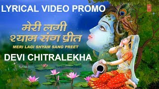 Meri Lagi Shyam Sang Preet I Krishna Bhajan Lyrical I PROMO I live on 11 Aug. I Devi Chitralekha