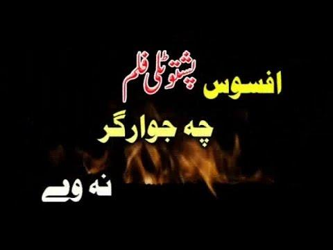 Xxx Mp4 Pashto New Islahi Drama 2016 Afsos Che Jawargar Na We 3gp Sex