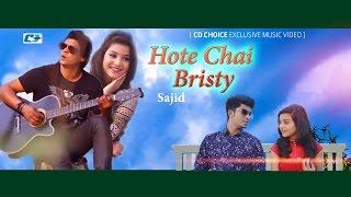 Hote Chai Bristy | Sajid | Polash | Era | Bangla New Music Video 2017 | FULL HD