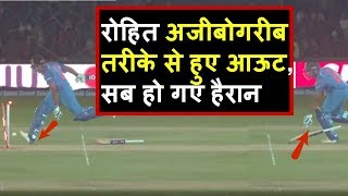 IND Vs SL 1st ODI:  Rohit Sharma fails to make it to the crease | Headlines Sport