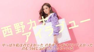 西野カナ 『アイラブユー』 歌詞付きフルfull 映画「となりの怪物くん」主題歌 〜Acoustic solo〜