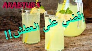 طريقة عمل الليمون بالحليب والنعناع للقضاء على العطش - ArabTub3