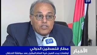 سعي فلسطيني لبناء مطار فلسطين الدولي - رؤيا