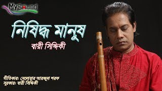 Bari Siddiqui | (নিষিদ্ধ মানুষ) - Nishiddho Manush | Bangla New Song 2017
