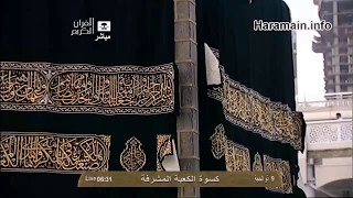 Kabah Sharif's Gilaf change in hazz time video  কাবা শরীফের গিলাফ পরিবর্তন ভিডিও