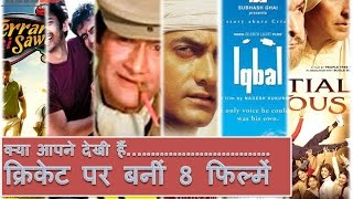 8 Bollywood Best Movies Based On Cricket | YRY18 | Hindi