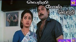 வெற்றி மேல் வெற்றி || Vetri Mel Vetri || Prabhu,Seetha,Super Hit Middle H D Tamil Movie