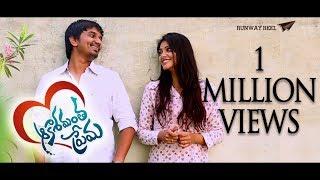Aakasamantha Prema || Telugu Short Film 2016 || Directed by Nithish Karingula