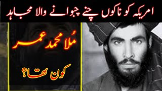 Bravery of Mullah Omar & his great reply to the world – Must Watch -youtub.pk