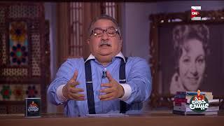 حوش عيسى - أسباب عدم زواج الزعيم مصطفي النحاس حتى سن 55 عاماً