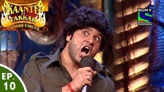 Comedy Circus - Kaante Ki Takkar - Episode 10 -  Gabbar Special