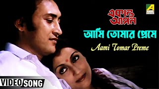 Aami Tomar Preme | Ekanta Apan | Bengali Movie Rabindra Sangeet | Haimanti Shukla