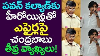 CM Chandrababu Comments On Pawan Kayan Heroines Affairs | Take One Media | Andhra Pradesh | YS Jagan