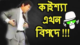 Kaishya IN FUNNY TROUBLE | BANGLA FUNNY DUBBING