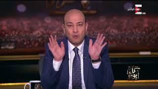 كل يوم - رسالة عمرو أديب لحملات مرشحين الانتخابات الرئاسية