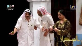 جمال الردهان ونور وسارة سنسون - مسرحية #البيدار