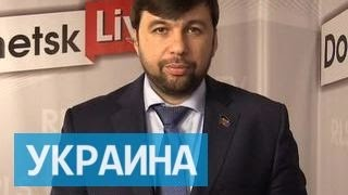 Денис Пушилин: Киев подталкивает ДНР к войне