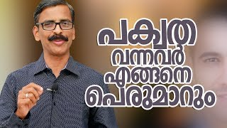 How to behave as a matured person? Malayalam Self Development video  Madhu Bhaskaran