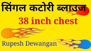 Single katori cut blouse cutting in Hindi in 38-inch chest