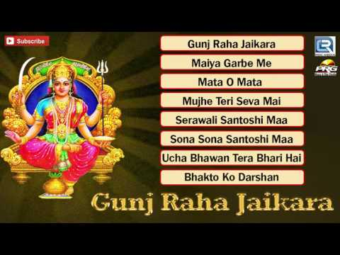 Xxx Mp4 Latest Hindi Bhajan 2016 Gunj Raha Jaikara Santoshi Maa Bhakti Songs Audio JUKEBOX 3gp Sex