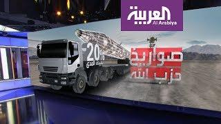 ترسانة ميليشيا حزب الله الصاروخية معظمها من إيران