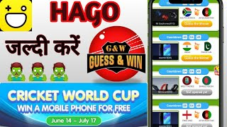 HAGO CRICKET WORLD CUP OFFER   WIN SMARTPHONE   Android Tech Abhishek