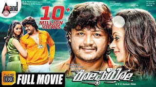 Romeo – ರೋಮಿಯೋ  | Kannada Full HD Movie | Ganesh, Bhavana | Musical : Arjun Janya | Comedy Movie