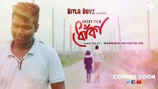 """""""ধোঁকা"""" Dhoka।Bangla New Short Film 2017। By Bitla Boyz"""