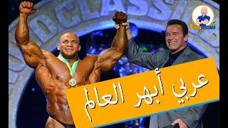 عربي من مصر يبهر العالم ممدوح رامي السبيعي بيج رامي BIG RAMY