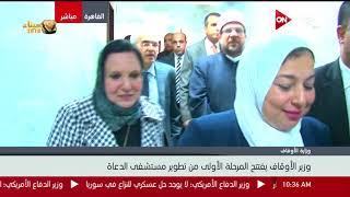 افتتاح وزير الأوقاف الدكتور محمد مختار جمعة للمرحلة الأولى من تطوير مستشفى الدعاة