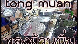 Thai Soft Roll Dessert (tong muan) ทองม้วนมะพร้าวอ่อน
