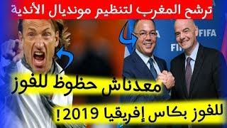 المغرب يرشح نفسه لمونديال الأندية   و رونار : المغرب ليس له حظوظ للفوز بــ...؟؟