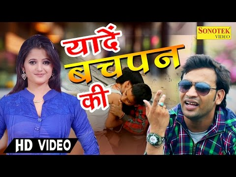 Xxx Mp4 Yaadein Bachpan Ki यादें बचपन की Manish Mast Binder Danoda New Haryanvi Video Songs 3gp Sex