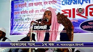 217A Bangla Waj Suritola Waj Mahfil 2016 Part 5A by Ahmadullah Trishali