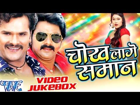 Xxx Mp4 Chokh Lage Saman Video JukeBOX Bhojpuri Hit Songs 2016 New 3gp Sex