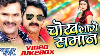 Chokh Lage Saman - Video JukeBOX - Bhojpuri Hot Songs 2016 new