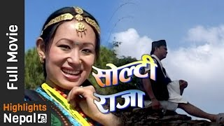 SOLTIRAAJA - New Nepali Gurung Full Movie 2016 Feat. Prabhu Gurung, Bindu Gurung, Manisha Gurung