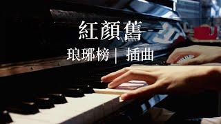 琅琊榜 插曲 紅顏舊 (Nirvana in Fire - Insert song) Piano Improvisation