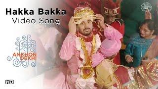 """Hakka Bakka"" Video Song | Ankhon Dekhi | Sanjay Mishra, Rajat Kapoor, Seema Pahwa"