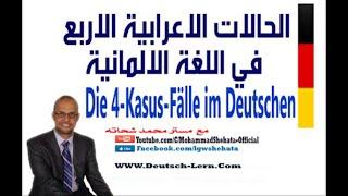 Nominativ, Akkusativ, Dativ, Genitiv الحالات الاعرابية الاربع في الالمانية
